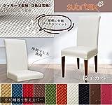 Subrtex 椅子カバー ジャガード生地 ストレッチ素材 フィット式 (4枚, 白い ジャガード)