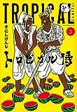 トロピカル侍(3)<完> (ヤンマガKCスペシャル)