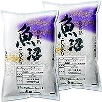 【精米】 新潟県魚沼産 白米 産直 コシヒカリ 10kg (5kg×2袋) 平成29年産
