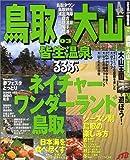 るるぶ鳥取大山皆生温泉 ('03) (るるぶ情報版—中国)