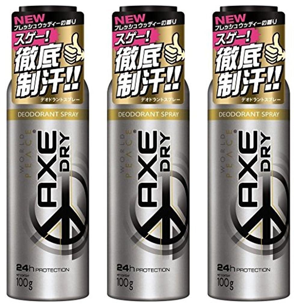 腹痛酸化物オーバーラン【まとめ買い】 アックス(AXE) ドライデオドラントスプレー ワールドピース 100g (3個)