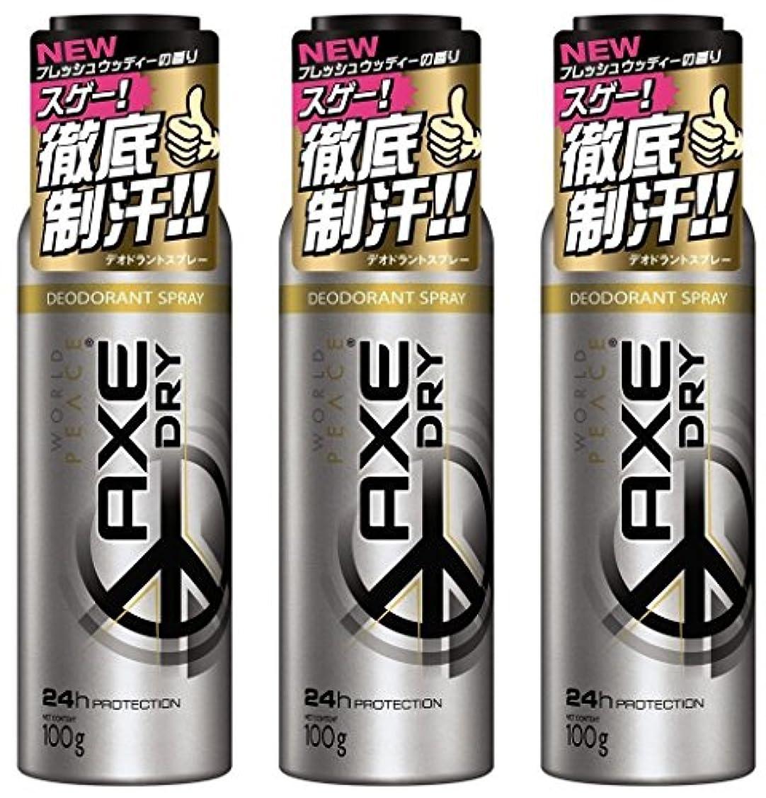 収縮限られた剣【まとめ買い】 アックス(AXE) ドライデオドラントスプレー ワールドピース 100g (3個)