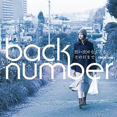 back number「ミスターパーフェクト」の歌詞を収録したCDジャケット画像