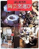 はじめての陶芸窯選び (自宅陶房計画)