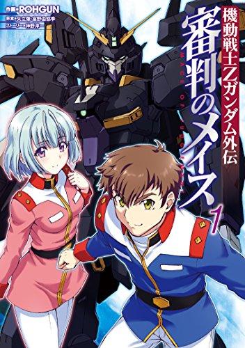 機動戦士Zガンダム外伝 審判のメイス1 (電撃コミックスNEXT)