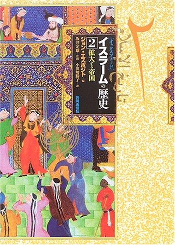イスラームの歴史〈2〉拡大する帝国の詳細を見る