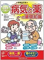 高齢者に多い病気と薬の基礎知識―知っておきたい!! (安心介護ハンドブック)