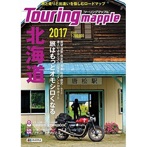 ツーリングマップル 北海道 2017 (ツーリング 地図   マップル)