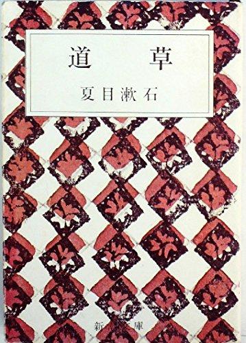 道草 (1951年) (新潮文庫〈第267〉)