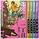 迷宮ケ丘(全5巻セット)