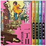 迷宮ケ丘(全5巻)