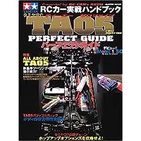 タミヤRC TA05パーフェクトガイド―RCカー実戦ハンドブック (GAKKEN MOOK)