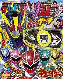 テレビマガジン 2020年 02 月号