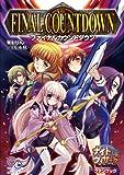 ナイトウィザード The 2nd Edition ファンブック ファイナルカウントダウン (ログインテーブルトークRPGシリーズ)