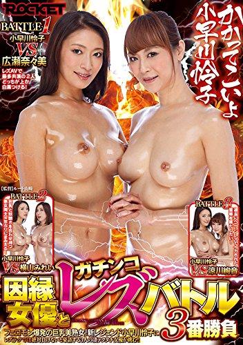 所以把它 Kobayakawa 子命運女演員和 gachinkoresubattle 3 遊戲 [DVD]