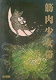 バンド・スコア 筋肉少女帯 / 猫のテブクロ[復刻版]