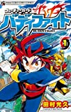 フューチャーカード バディファイト 1 (てんとう虫コロコロコミックス) -