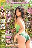 【moecco ハイスクール】松下美保・桜の花、咲くころ [DVD]