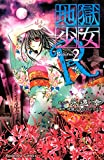 地獄少女R(2) (なかよしコミックス)