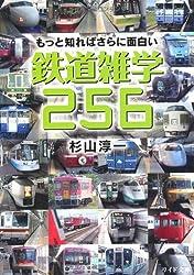 もっと知ればさらに面白い鉄道雑学256