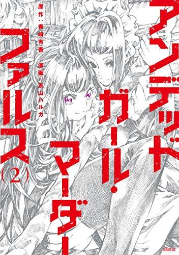 アンデッドガール・マーダーファルス(2) (シリウスコミックス) 発売日