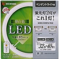 アイリスオーヤマ LED 丸型 (FCL) 32形+40形 昼白色 ペンダントライト用 省エネ大賞受賞 蛍光灯 LDCL3240SS/N/32-P