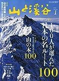 山と溪谷 2015年1月号 特集「100人が選んだ日本の名ルート100」、別冊付録「山の便利帳2015」、 綴込付録「富山の山と麓をまるごと楽しむTOYAMA旅 WINTER」