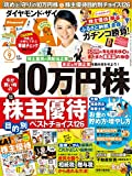 ダイヤモンドZAi (ザイ) 2014年9月号 [雑誌]