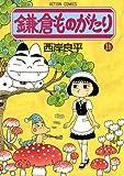 鎌倉ものがたり(26) (アクションコミックス)