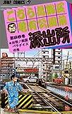 こちら葛飾区亀有公園前派出所 (第86巻) (ジャンプ・コミックス)