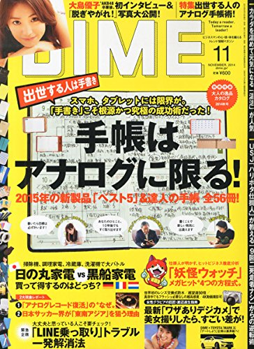 DIME (ダイム) 2014年 11月号 [雑誌]の詳細を見る