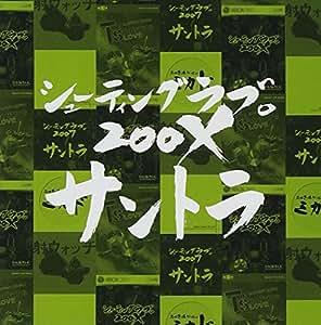 シューティング ラブ。200X オリジナルサウンドトラック