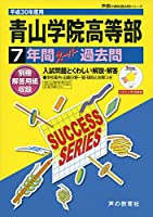 青山学院高等部 平成30年度用―7年間スーパー過去問 (声教の高校過去問シリーズ)
