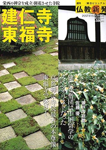 週刊 仏教新発見 19 建仁寺・東福寺 (朝日ビジュアルシリーズ)