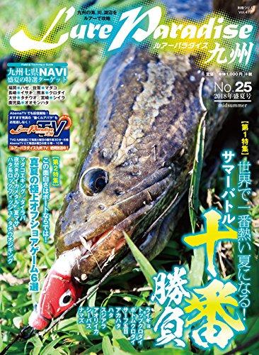 Lure Paradise九州 NO.25(2018年夏号) (別冊つり人 Vol. 477)