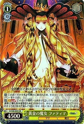 ヴァイスシュヴァルツ/黄金の魔女 ファティマ(SR)/チェインクロニクル ~ヘクセイタスの閃~