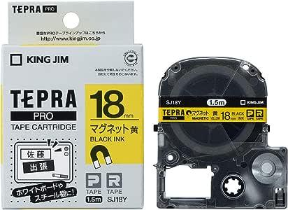キングジム テープカートリッジ テプラPRO マグネットテープ 18mm SJ18Y 黄