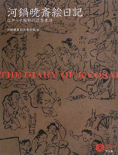 河鍋暁斎絵日記: 江戸っ子絵師の活写生活 (コロナ・ブックス)