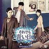 それでも青い日に DVD-BOX1[DVD]