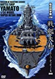 船の科学館 1/50 戦艦大和 スーパーディティールDVD[DVD]