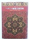 ペルシャ絨毯文様事典