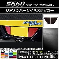 AP リアナンバーサイドステッカー マット調 ホンダ S660 JW5 2015年04月~ ライトイエロー AP-CFMT1980-LYE 入数:1セット(2枚)