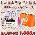 ミニ香水サンプルレディース福袋 運命変えちゃう?!いろいろ試したいアナタに… 送料無料 税込1000円福袋!