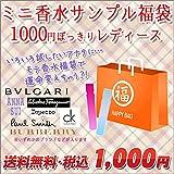 ミニ香水サンプルレディース福袋 運命変えちゃう?!いろいろ試したいアナタに… 送料無料・税込1000円福袋!