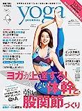 ヨガジャーナル日本版vol.58 (yoga JOURNAL) 画像