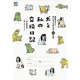 犬と私の交換日記