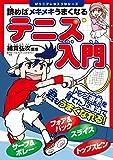 ナイキ テニス 読めばメキメキうまくなる テニス入門 ジュニアレッスンシリーズ