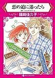 恋の道に迷ったら (HQ comics シ 2-9)