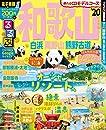 るるぶ和歌山 白浜 高野山 熊野古道'20 (るるぶ情報版地域)