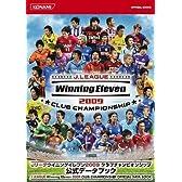 Jリーグウイニングイレブン2009 クラブチャンピオンシップ 公式データブック (KONAMI OFFICIAL BOOKS)